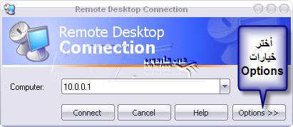 شرح بالصور: طريقة الإتصال بجهاز آخر عن طريق خدمة Remote Desktop Connect2PC4