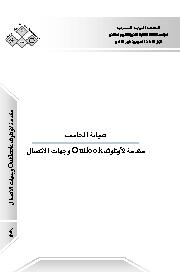 تعلم الأوت لووك Outlook